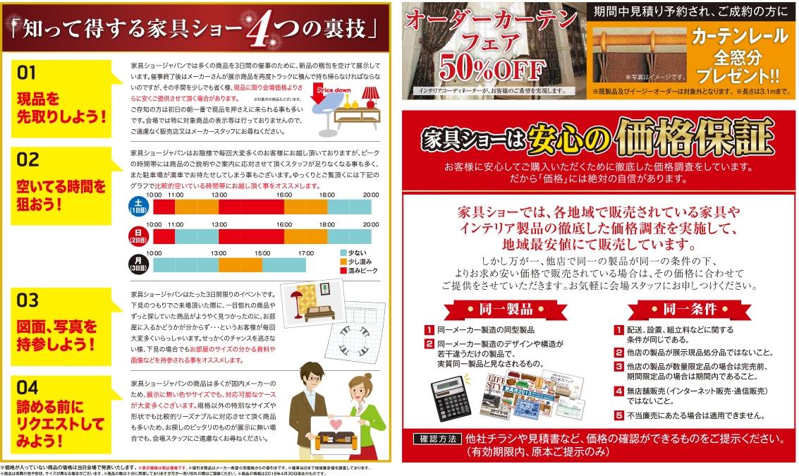 西日本最大級の家具イベント開催
