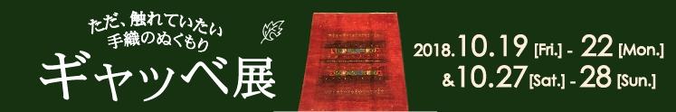 イランの手織り絨毯ギャッベ
