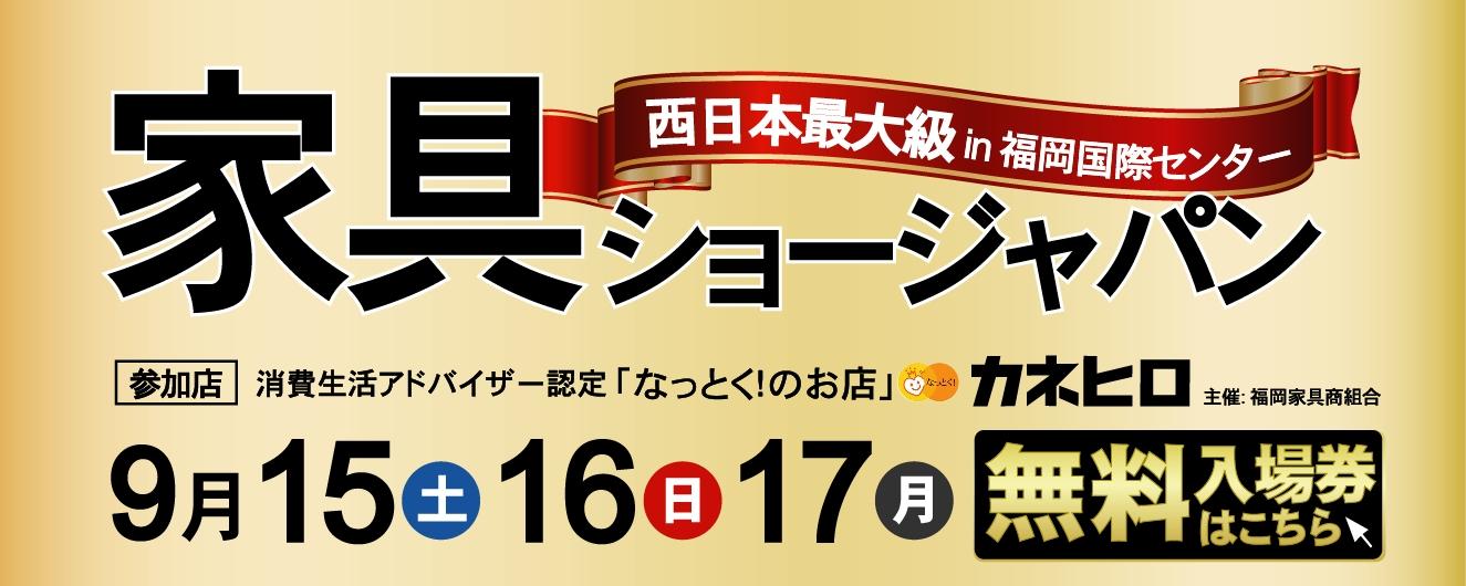 毎年恒例にて開催、西日本最大級の家具のセールイベント