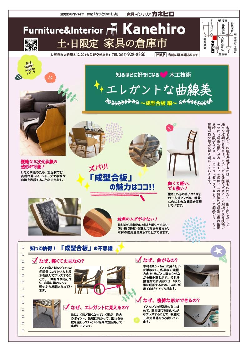 生活に役立つ、家具にまつわる豆知識やイベント情報を提供